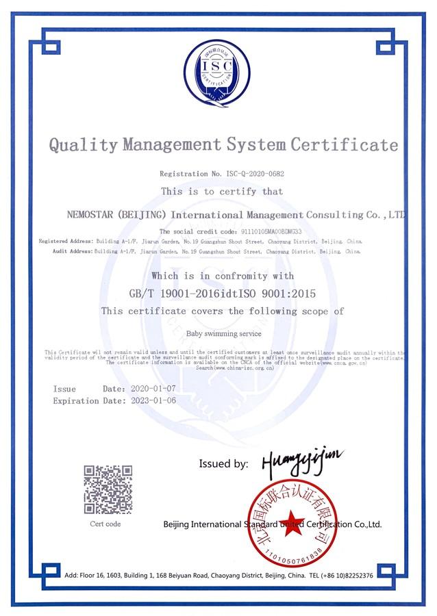 质量管理体系认证证书 中英文  20200107-20230106_Page_2.jpg