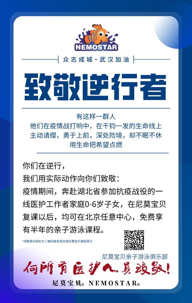 致敬逆行者_手机海报_2020-02-10-0.jpeg