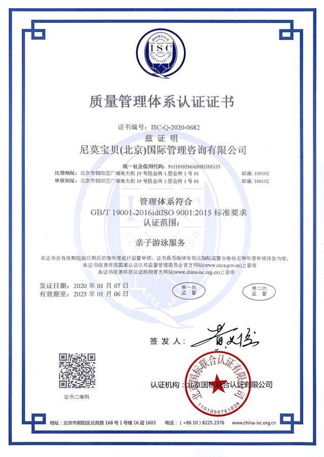 质量管理体系认证证书 中英文  20200107-20230106_Page_1.jpg