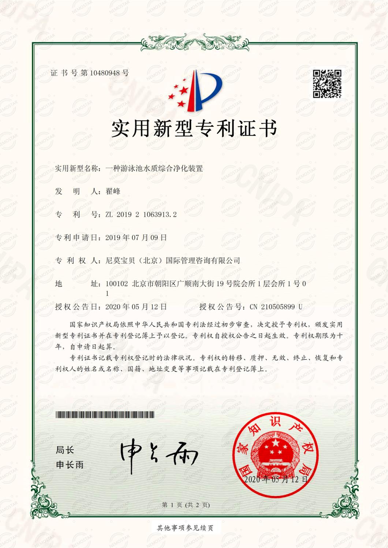 实用新型专利证书 证书号第10480948号_00.png