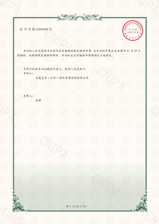 实用新型专利证书 证书号第10480948号_01.png